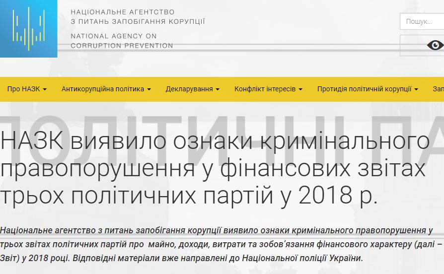 скрин пресс-служба НАЗК