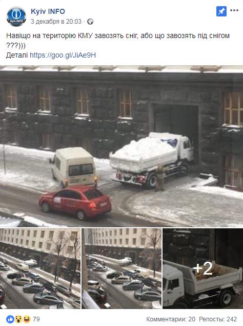 скрин снег два