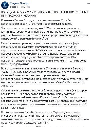 скрин тарьян