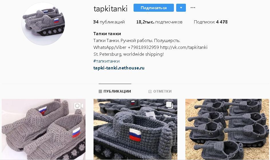 тапки танки