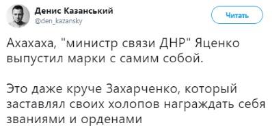 твит ященко