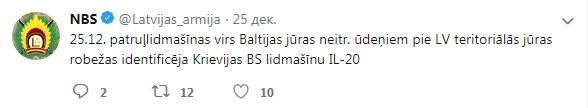 твитер НВС Латвии