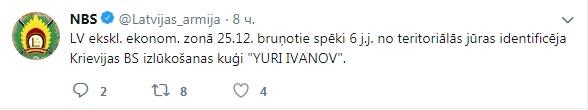 твитер НВС Латвии1