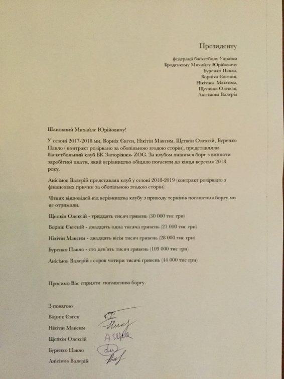 БК Запорожье письмо