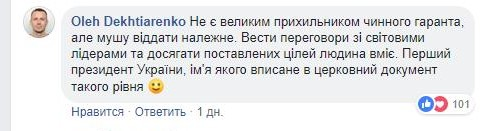 дегтяренко