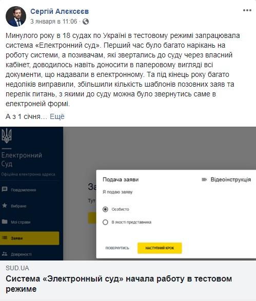 фейсбук алексеев