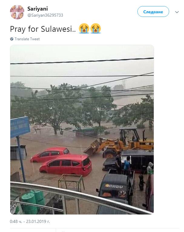 наводнение индонезия