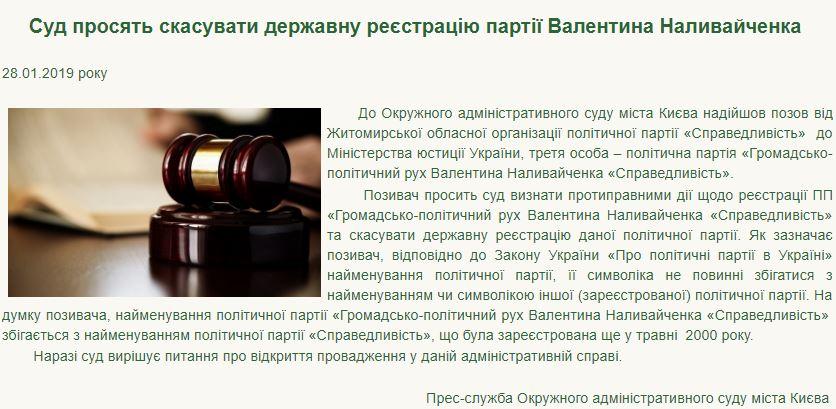 Окружной суд Киева