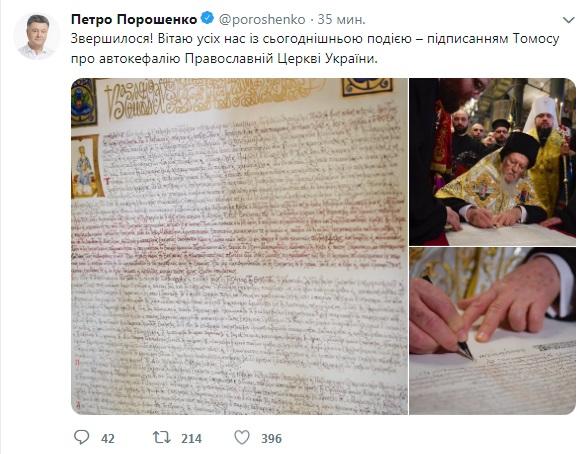 подписали томос