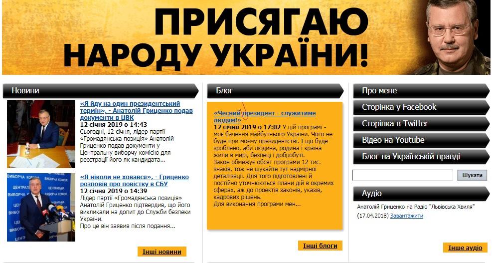 сайт Гриценко