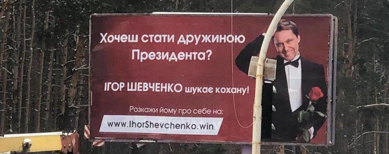 шевченко.