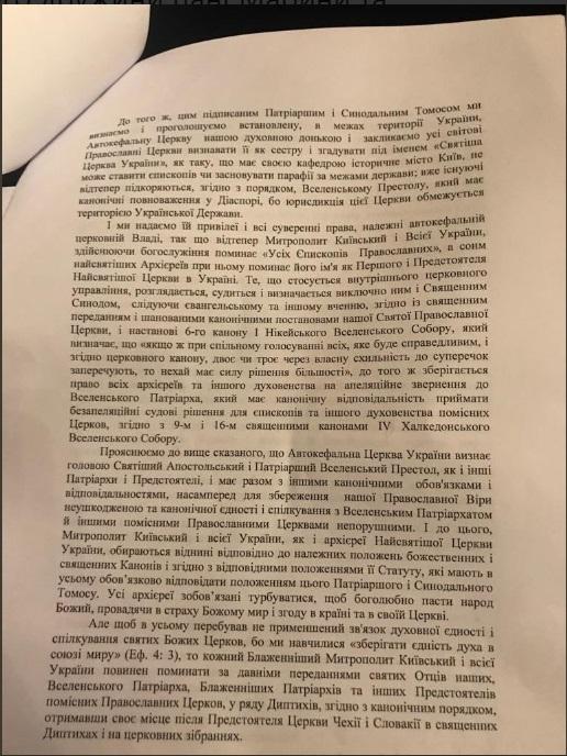 текст томоса2