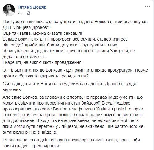 зайцева1