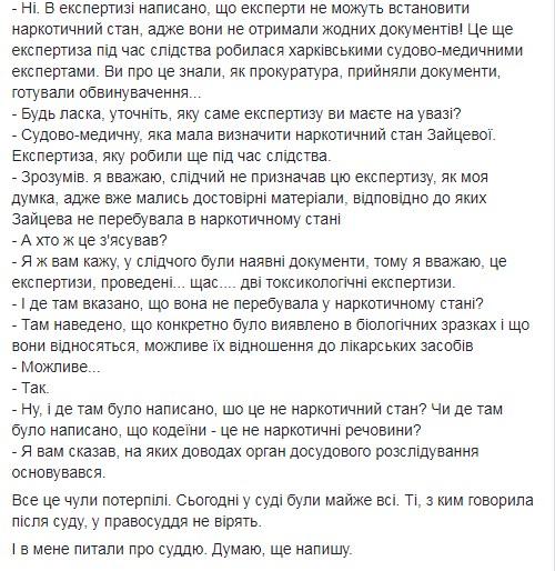 зайцева4
