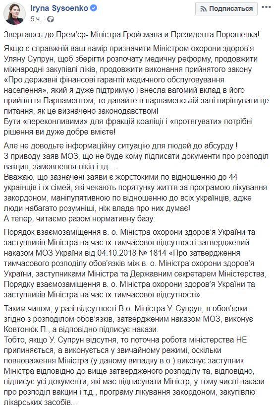 мнение Сысоенко