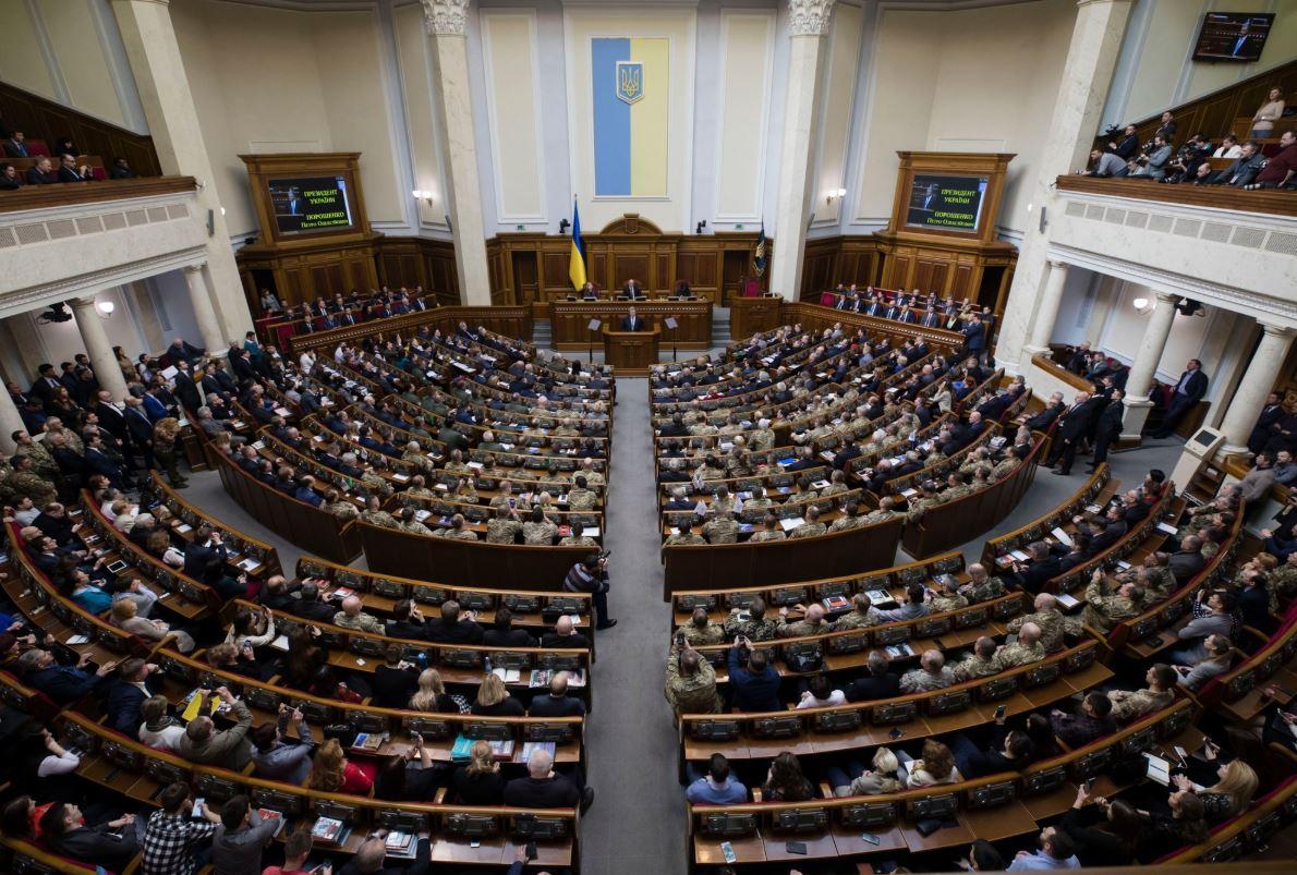 Паламент Украины