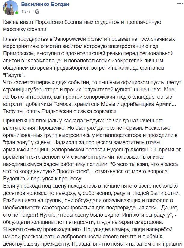 пост Василенко