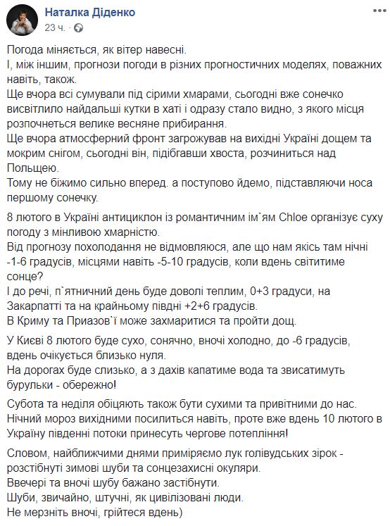 прогноз погоды от Диденко