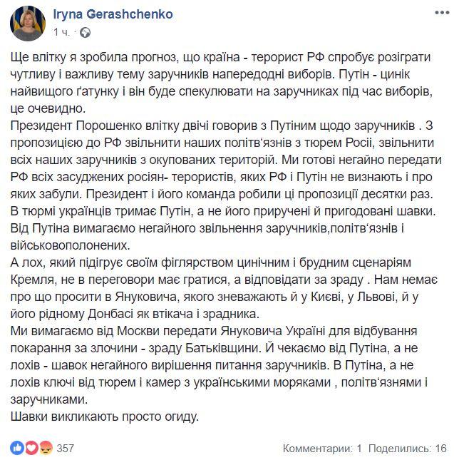 реакция Геращенко
