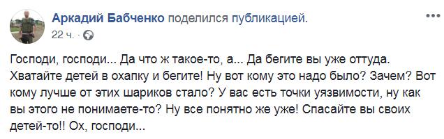 Скрин Бабченко