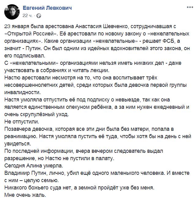 Скрин Левкович