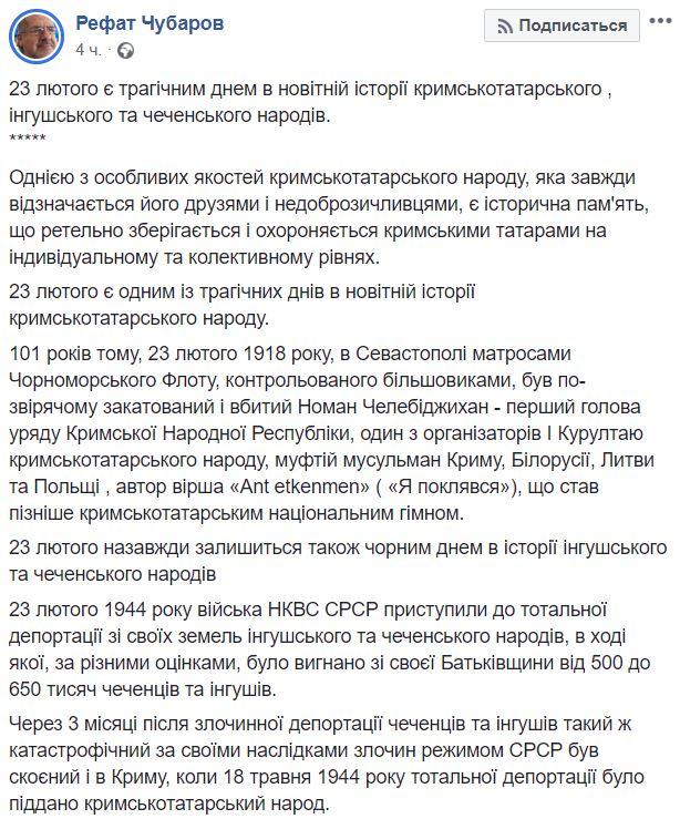 заявление Чубарова