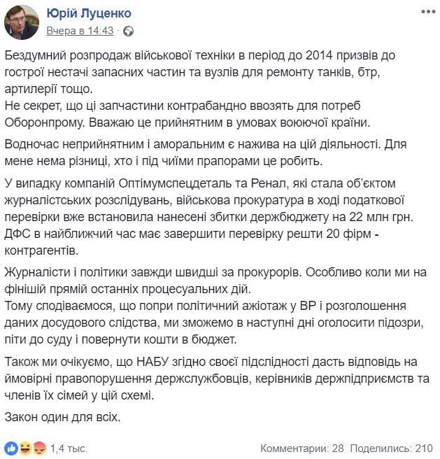 заявление Луценко