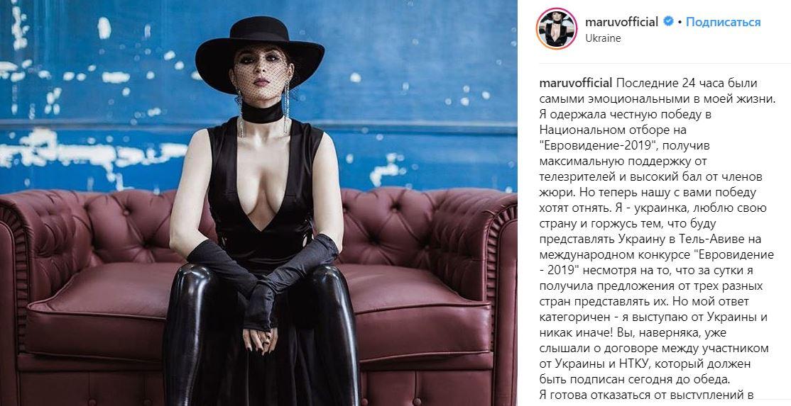 заявление Марув