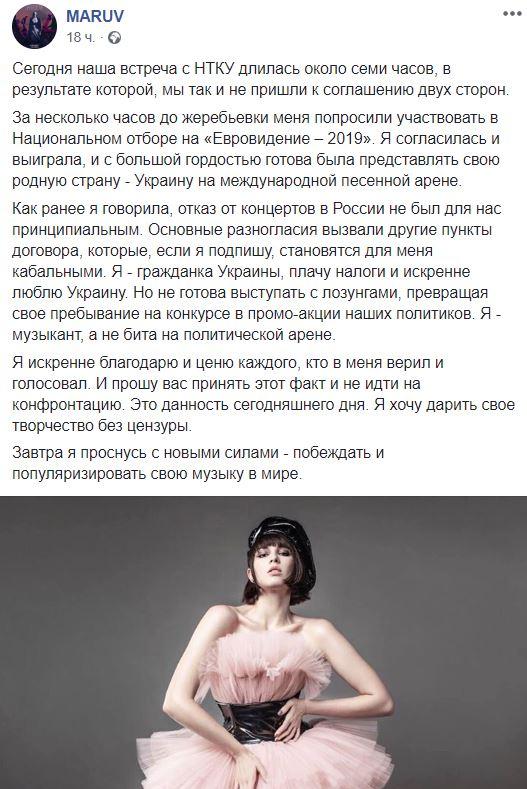 заявление Марув о Евровидении