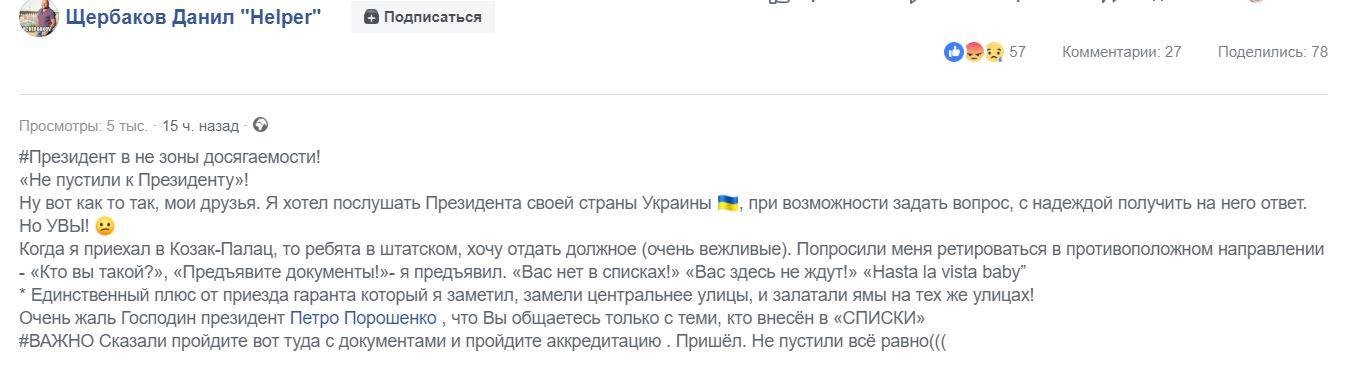 заявление Щербакова