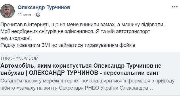 заявление Турчинова