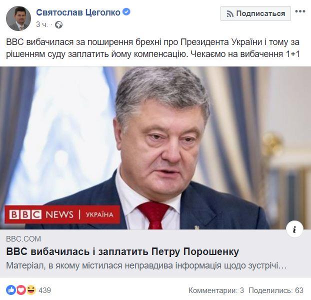 извинения для Порошенко