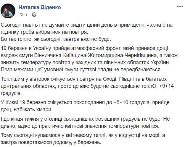 прогноз от Диденко