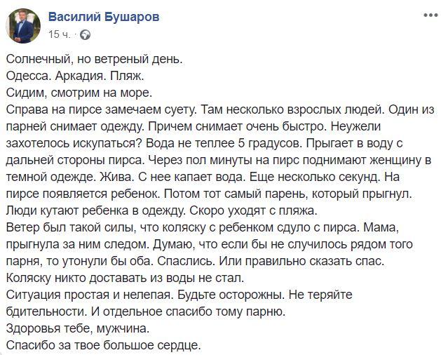 ситуация в Одессе