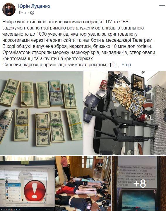 сообщение Луценко