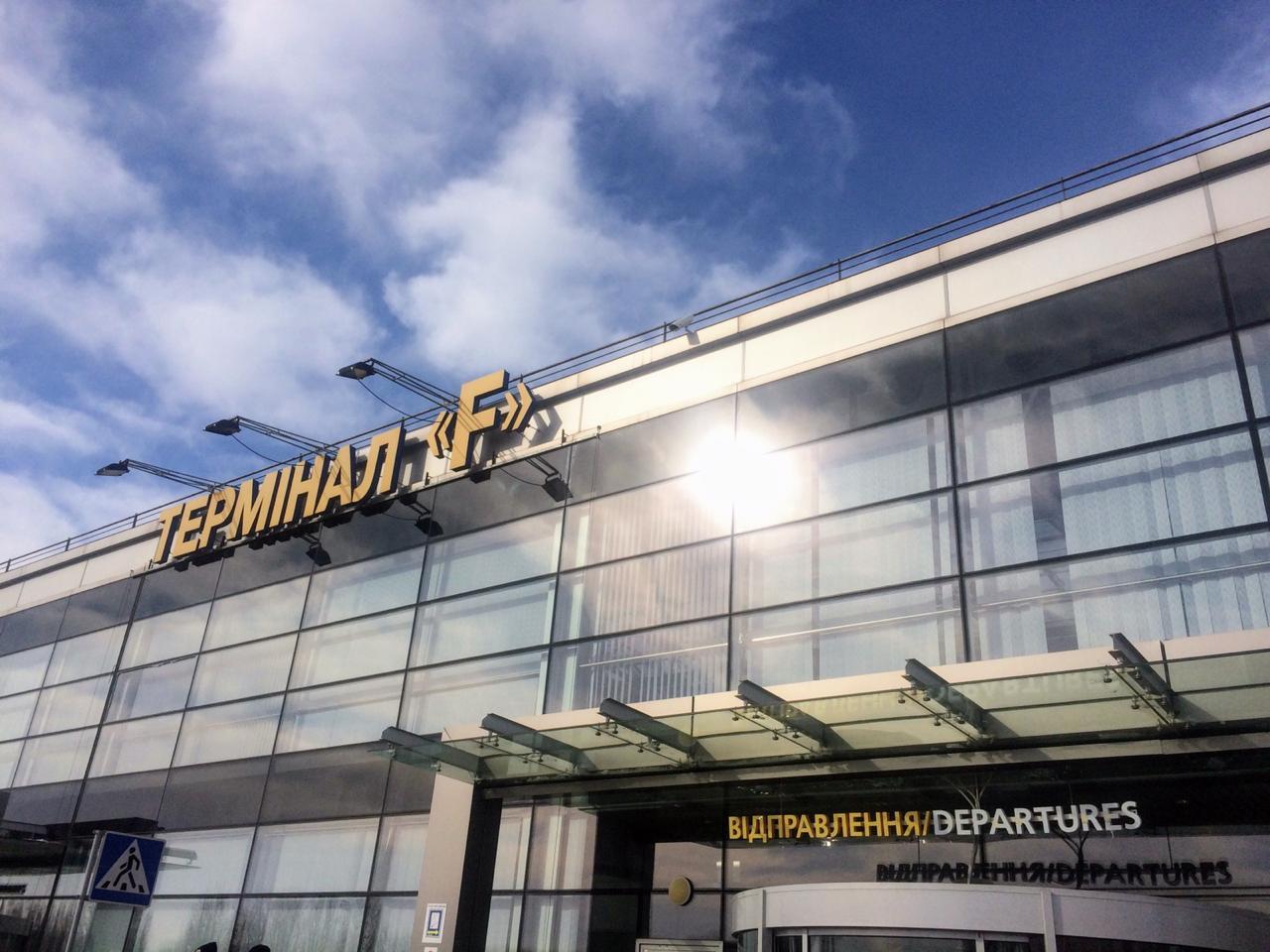 терминал F.