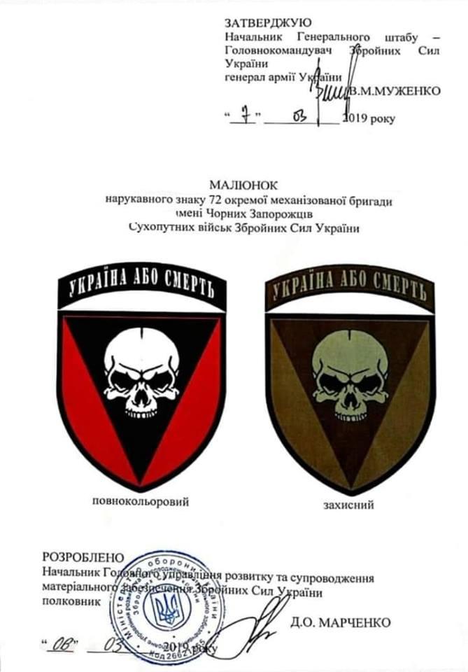 Украина или смерть