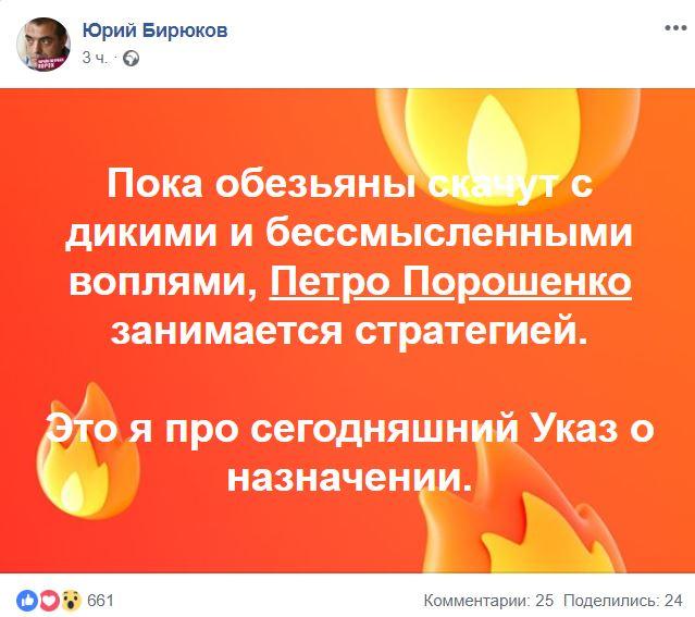 заявление бирюкова
