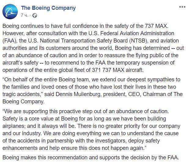 заявление Боинг