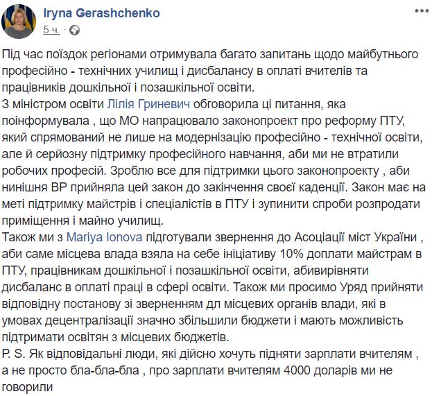 заявление Геращенко
