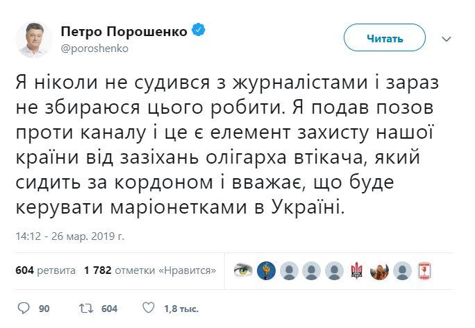 заявление Порошенко