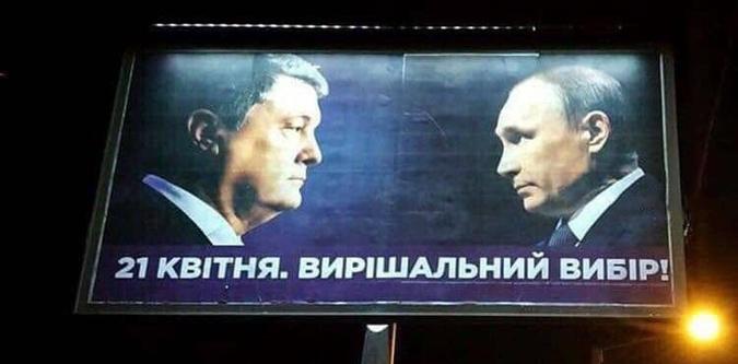 баннер Порошенко-Путин