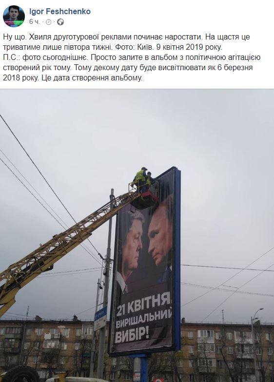 баннер в Киеве