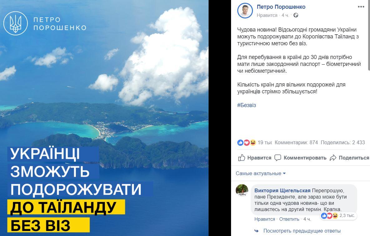 безвизовый режим с Таиландом