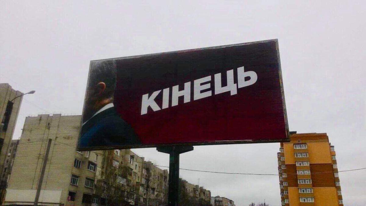 билборд Порошенко