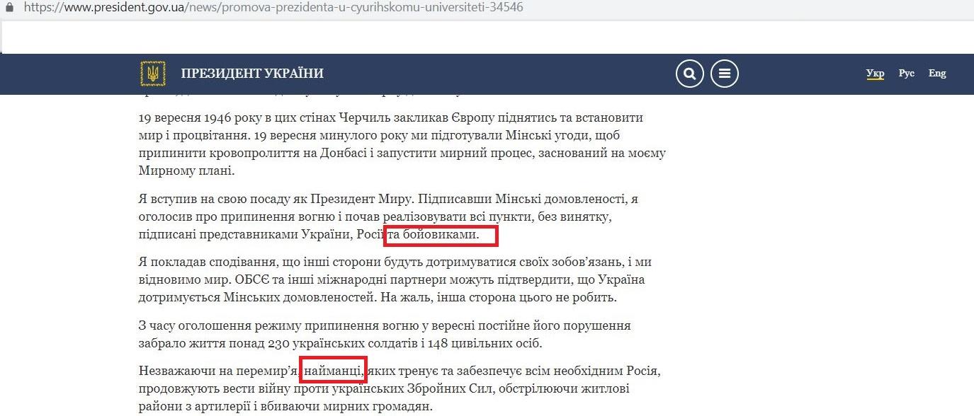 исправленное заявление Порошенко