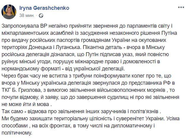 обращение Геращенко