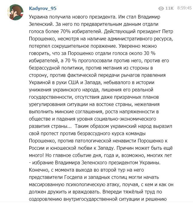 обращение Кадырова