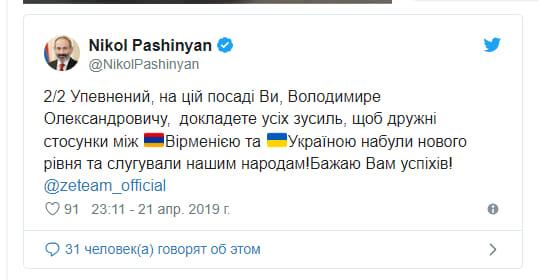 обращение Пашиняна