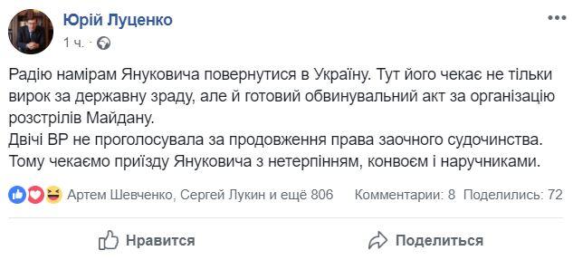 пост Луценко